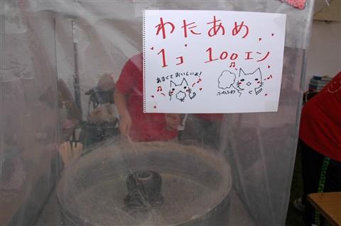 せたな漁火まつり 2009  35