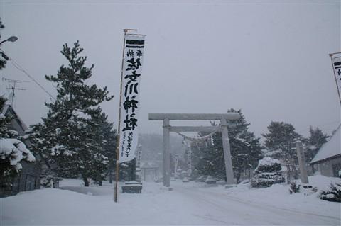 寒中みそぎ祭り  1