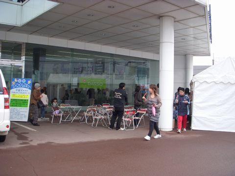 トヨタ 函館ワン・ニャンレスキュー チャリティー  1