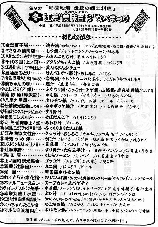 """冬 江差""""美味百彩""""なべまつり 7"""