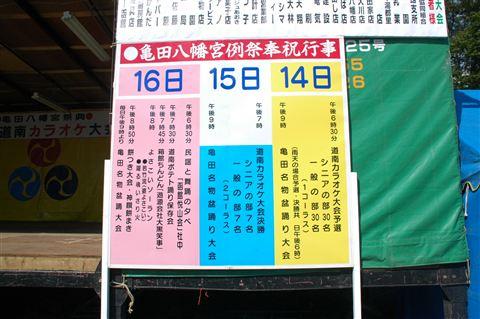 2012亀田八幡 準備中 3