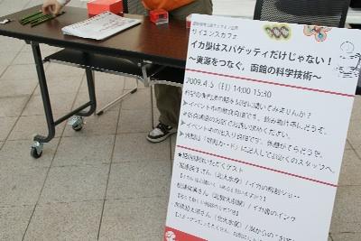 詳細  函館環境会議キックオフ企画『函館って環境にやさしいまちですか?』