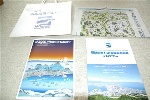 函館開港150周年記念式典  32