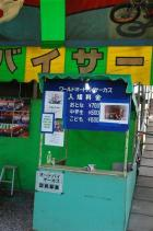 2012亀田八幡 準備中 14